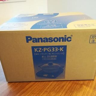 パナソニック(Panasonic)のPanasonic 卓上IH調理器 KZ-PG33-K(調理機器)