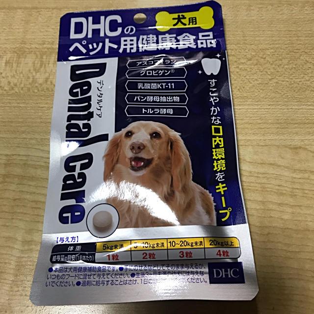 DHC(ディーエイチシー)のDHC犬用サプリメント 国産デンタルケア 未開封 2個あります その他のペット用品(犬)の商品写真