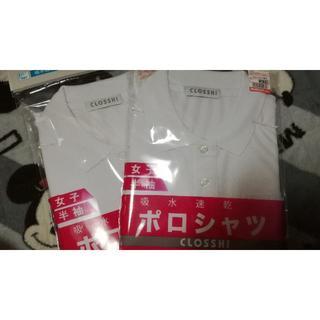 シマムラ(しまむら)の半袖スクールポロシャツ 140  女子 2枚セット 新品③(Tシャツ/カットソー)