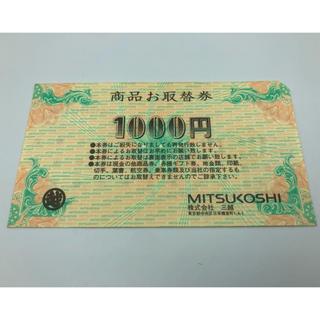 三越 - 三越 商品お取り替え券 ¥1,000分
