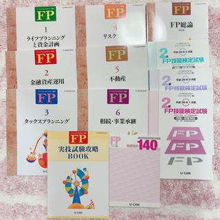 FP  ファイナンスプランナー2級  資格教材(資格/検定)