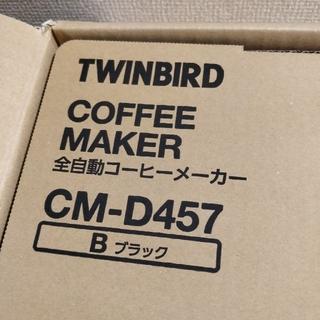 ツインバード(TWINBIRD)の【jmiyo8さま】新品■CM-D457B ツインバード 全自動コーヒーメーカー(コーヒーメーカー)