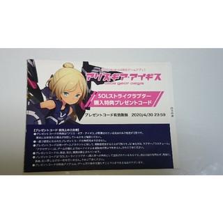 コトブキヤ(KOTOBUKIYA)のメガミデバイス 購入特典アリス・ギア・アイギスとのコラボ(模型/プラモデル)