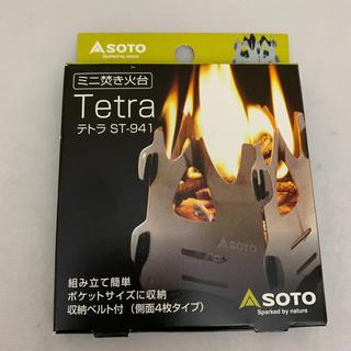 新富士バーナー - SOTO ミニ焚き火台