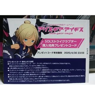 コトブキヤ(KOTOBUKIYA)のメガミデバイス 購入特典アリスギアアイギス プレゼントコード(模型/プラモデル)