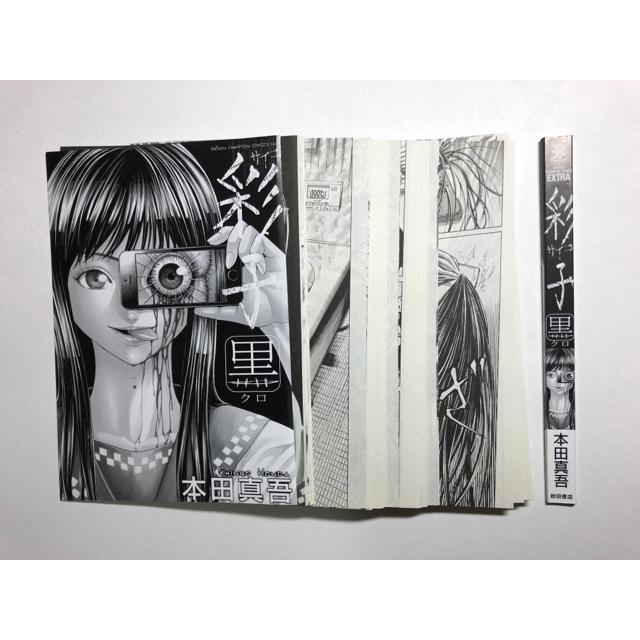 【裁断済】彩子 黒 と 白 セット 完結 裁断済み エンタメ/ホビーの漫画(全巻セット)の商品写真