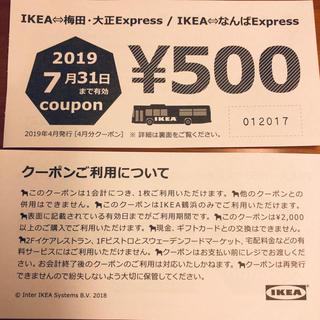 イケア(IKEA)のIKEA 鶴浜 500円割引クーポン×2枚(ショッピング)