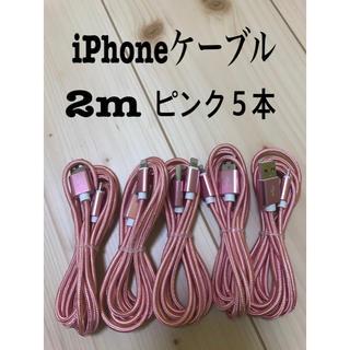 アイフォーン(iPhone)のみみ様専用   2m iPhone充電ケーブル(その他)