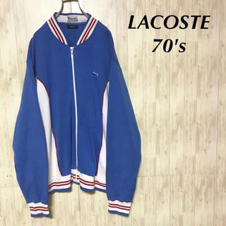 ラコステ(LACOSTE)の美品 70's LACOSTE トラックジャケット (ジャージ)