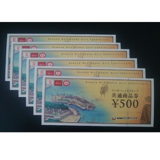 リンガーハット 食事券 5,000円分 有効期限なし(レストラン/食事券)