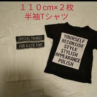 ジーユー(GU)の★110cm×2枚・半袖Tシャツ★ブラック・ホワイト(Tシャツ/カットソー)