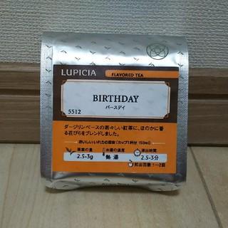ルピシア(LUPICIA)のルピシア紅茶   バースデイ(茶)
