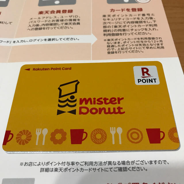 Rakuten(ラクテン)の楽天ポイントカード ミスタードーナツ その他のその他(その他)の商品写真