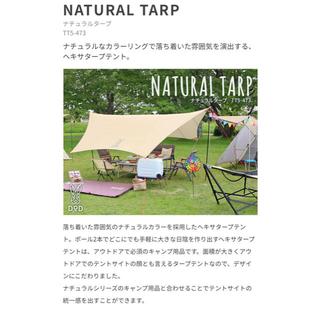 ドッペルギャンガー(DOPPELGANGER)のDOD ナチュラル タープ (テント/タープ)