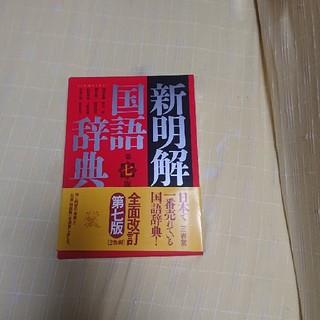 オウブンシャ(旺文社)の辞典(語学/参考書)