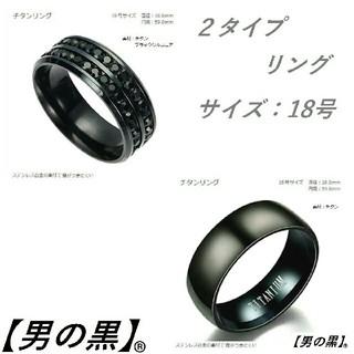 チタン リング 18号 ブラック(2点セット)(リング(指輪))