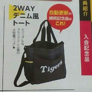 ハンシンタイガース(阪神タイガース)の2way デニム風トートバッグ(応援グッズ)