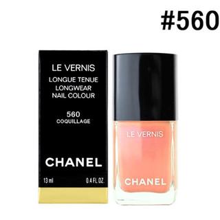 シャネル(CHANEL)のシャネル  ネイル  ヴェルニ  560(マニキュア)