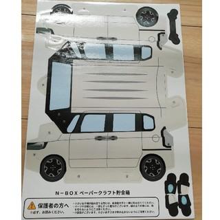 ホンダ(ホンダ)のN-BOX ペーパークラフト貯金箱(その他)