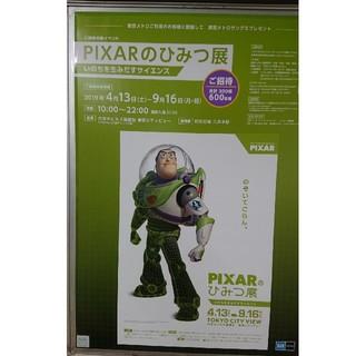 ■PIXARのひみつ展■六本木ヒルズ 展望台  招待券 チケット ピクサー(美術館/博物館)