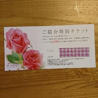 ホワイトエッセンス 2000円割引クーポン(その他)