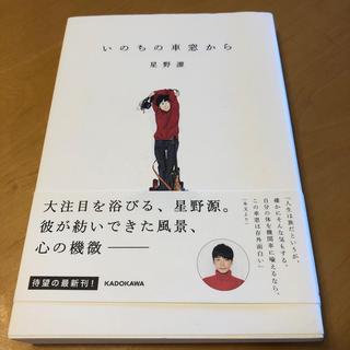 カドカワショテン(角川書店)のいのちの車窓から    星野 源(アート/エンタメ)