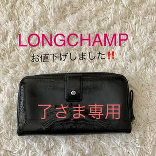 3471495b9ff8 ロンシャン(LONGCHAMP)のLONGCHAMP エナメル長財布(財布)