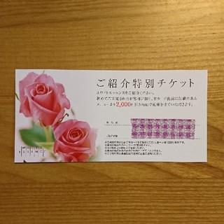 ホワイトエッセンス 2000円 割引チケット(その他)