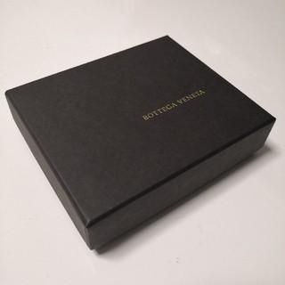 ボッテガヴェネタ(Bottega Veneta)のボッテガ・ヴェネタ 箱(その他)