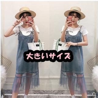 【即購入OK】大きいサイズ 裾チュールデニムワンピース(ミニワンピース)