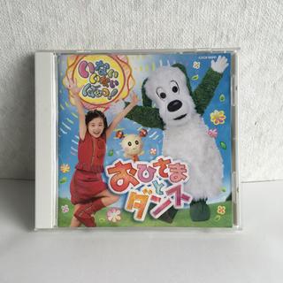 コロンビア(Columbia)のReadME NHK いないいないばあっ! おひさまとダンス CD(キッズ/ファミリー)