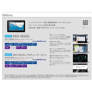 ホンダ(ホンダ)のS660専用純正ナビ VXU-192SSi+テレビチューナーキット(カーナビ/カーテレビ)