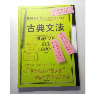 オウブンシャ(旺文社)の古典文法・演習ドリル(語学/参考書)