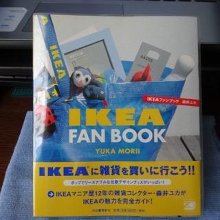 イケア(IKEA)のオールカラーのIKEA写真集 ★全128ページ(住まい/暮らし/子育て)