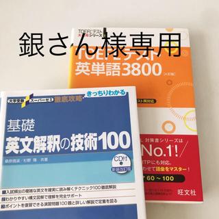 オウブンシャ(旺文社)のTOEFL英単語3800 / 基礎 英文解釈の技術100(語学/参考書)