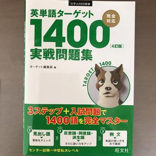 オウブンシャ(旺文社)の英単語ターゲット1400(語学/参考書)