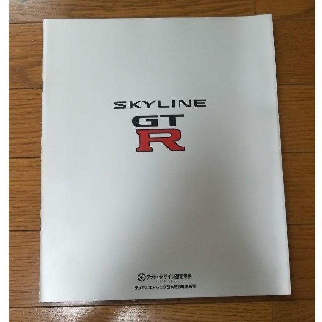 日産(ニッサン)のR33 スカイラインGT-R 日産 カタログ 自動車/バイクの自動車(カタログ/マニュアル)の商品写真