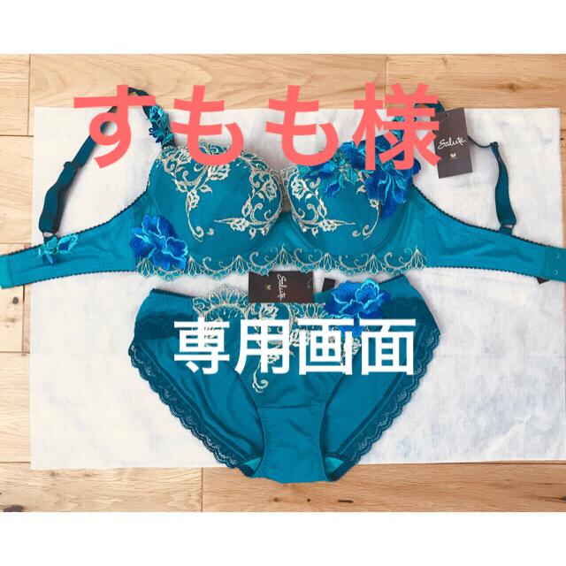 Wacoal(ワコール)のサルート☆完売☆新品タグ付き☆ブラF70 ショーツL☆セット レディースの下着/アンダーウェア(ブラ&ショーツセット)の商品写真