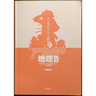 オウブンシャ(旺文社)のみんなのセンター教科書 地理B 改訂版  (送料込)(語学/参考書)