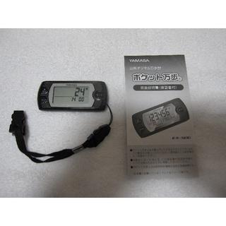 ヤマサ(YAMASA)のポケット万歩計 YAMASA EX-500(ウォーキング)