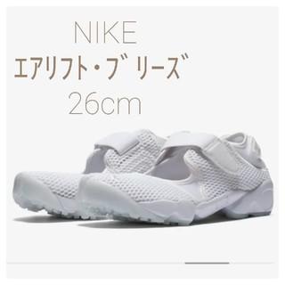 ナイキ(NIKE)の新品・未使用タグ付き!!【26cm】ナイキ・エアリフト・ブリーズ/ホワイト(スニーカー)