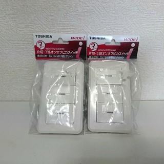 パナソニック(Panasonic)の未使用 2個 東芝 片切 3路オンオフピカスイッチ トリプル ワイド配線器具(その他)