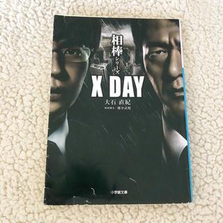 ショウガクカン(小学館)の相棒シリーズ X DAY 📖(日本映画)