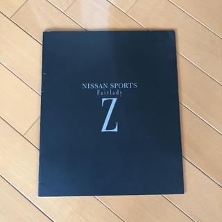 ニッサン(日産)の❤️日産 フェアレディZ  1995年4月カタログ レア❤️(カタログ/マニュアル)