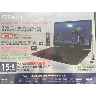 arwin 15.6インチ フルセグTV搭載ポータブルDVD &マルチプレーヤー(DVDプレーヤー)