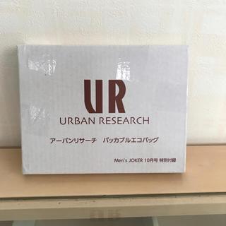 アーバンリサーチ(URBAN RESEARCH)のエコバッグ(エコバッグ)
