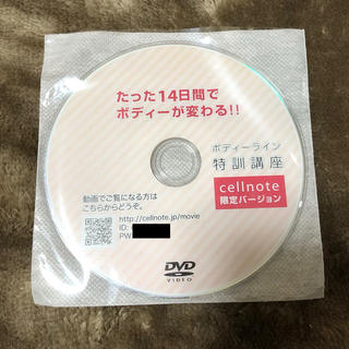 cellnote おまけDVD(その他)