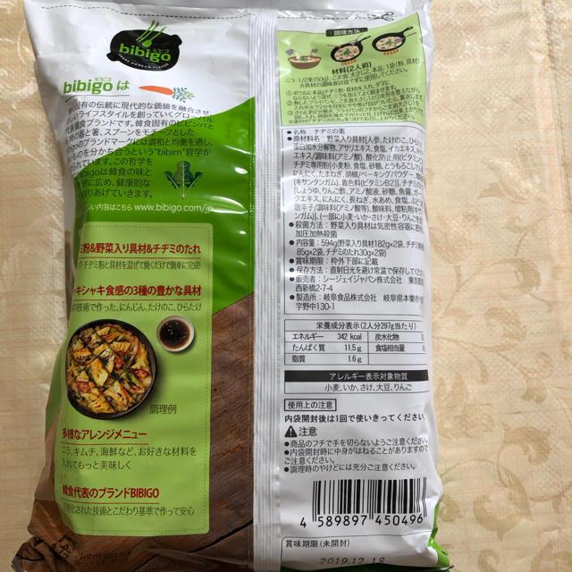 コストコ(コストコ)のコストコ チヂミの素  未開封 1袋 食品/飲料/酒の加工食品(その他)の商品写真