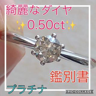 ☆超美品☆鑑別書付き☆✨美しい大粒ダイヤモンド✨0.50ct ✨ プラチナリング(リング(指輪))