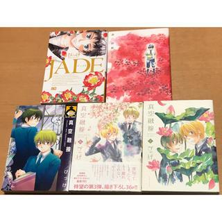 びっけ 5冊(女性漫画)